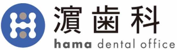徳島県板野郡藍住町住吉字藤ノ木  濱歯科【hama dental office】
